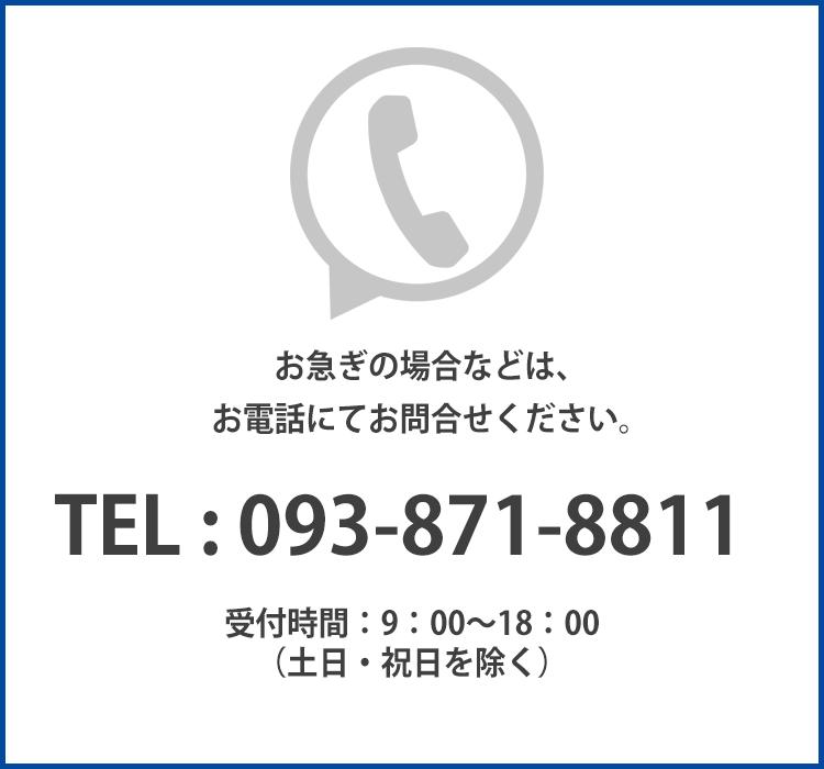 お急ぎの場合などは、お電話にてお問合せください。TEL:093-871-8811
