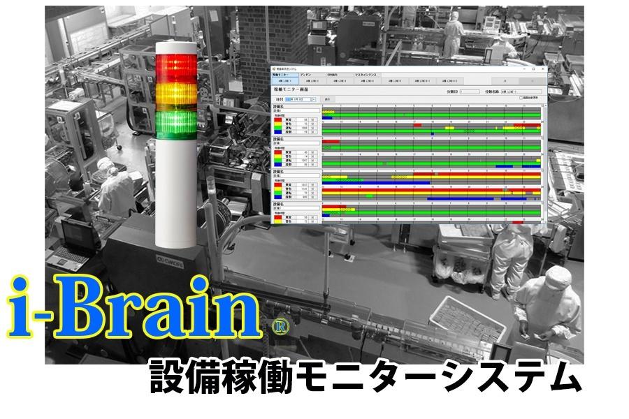 i-Brain (設備稼働モニターシステム)